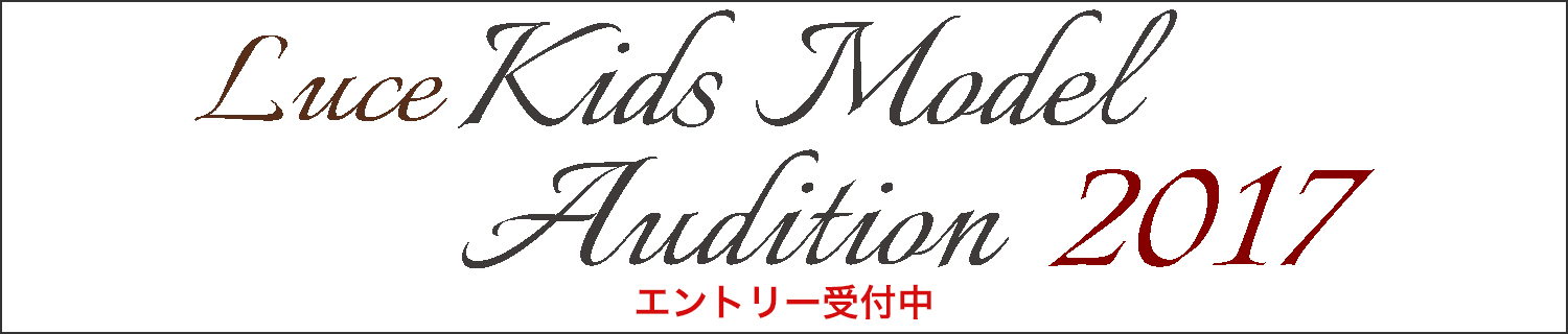Luce Kids Model Audition2017 開催決定